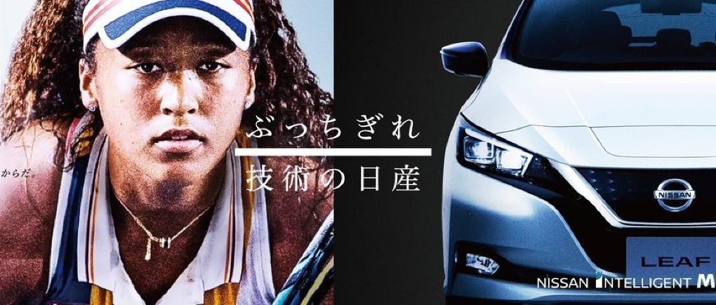 Naomi Osaka Nissan 2