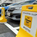 Motivul incredibil pentru care japonezii închiriază mașini